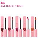 【韓国コスメ】 ◆3CE◆ 3CE TATTOO LIP TINT 3CEタトゥーリップティント全5色