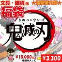 鬼滅の刃 福袋 【文具・雑貨・ランチグッズなど10,000円