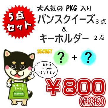 【5点セット】【大人気PKG入りパンスクイーズ】PKG入りパンスクイーズ3点SECRETキーホルダー2点☆5点セット福袋☆