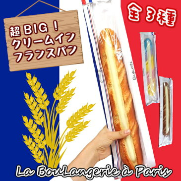 【BIGスクイーズ】超BIGクリームフランスパンプレーン/チョコ/レインボー 全3色