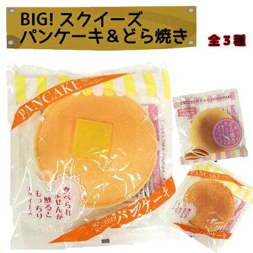 【BIGスクイーズ】パンケーキ&どら焼きパンケーキBIGスクイーズ(プレーン/バター付)もっちりどら焼きBIGスクイーズ