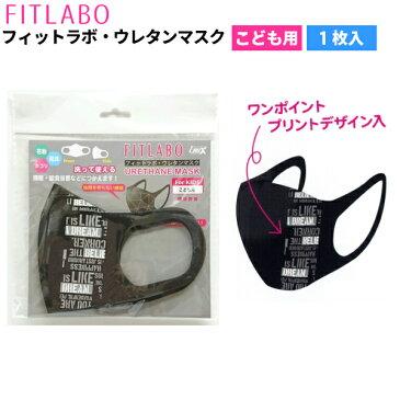 【FITLABO】フィットラボ ウレタンマスク 子供用 1枚入り ロゴ ブラック ワンポイントプリント