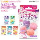 バスボールキット全6種カミオジャパン手作り入浴剤自由研究
