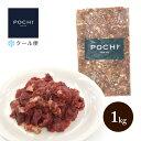 POCHI Marche 馬肉チャンキーカット◆クール便(冷凍)◆(大袋1kg)