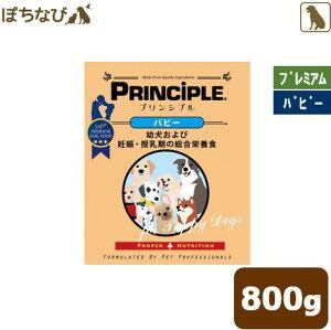 プリンシプル パピー 子犬用 800g principle プレミアム ドッグフード ドックフード 仔犬 母犬 幼犬 マザー ベイビー 栄養 成長