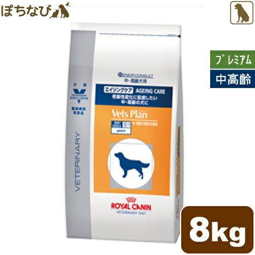クーポン対象店  ロイヤルカナン 犬用 Vets Plan エイジングケア ドライ 8kg 犬