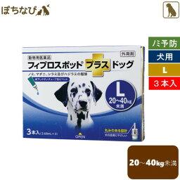 フィプロスポットプラス ドッグ L 2.68mL 1箱(3本) 犬用