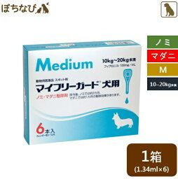 マイフリーガード犬用 M 1.34mL 10〜20kg未満 1箱(6個)