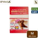 洗える布ペットシーツ M(48×37cm) 犬用 ペットシート トイレ いぬ 経済的
