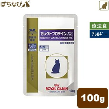クーポン対象店 ロイヤルカナン 猫用 セレクトプロテイン ウェットタイプ/パウチ(チキン&ライス)100g 猫