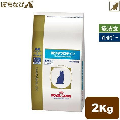 ロイヤルカナン 猫用 低分子プロテイン ドライタイプ2kg 猫
