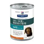 クーポン対象店 ヒルズ 犬用 w/d 消化 体重 糖尿病の管理 ウェット 370g   療法食 ドッグフード ごはん エサ 食事 病気 治療 病院 医療 食事療法 健康 管理 栄養 サポート 障害 調整 犬 wd