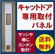 【送料無料】キャットドア専用取付パネル イージーパネル ペットドア サッシ 猫