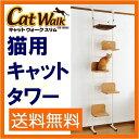 キャット ウォークスリム 猫用 キャットタワー ペット 用品 突っ張り式 家具 キャットツリーねこ ネコ