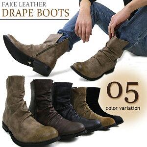 サイドジップ ドレープブーツ メンズ Drape Boots きれいめ ストリート ファッション ブーツ 紳士靴 彼氏 男性 カジュアル