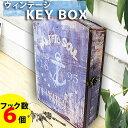 ■鍵の収納ができるオシャレなキーBOX■ヴィンテージキーボックス■フッ...
