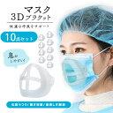 【1000円ポッキリ】マスクスペーサー 10枚入 3d マスクブラケット 化粧うつり 口紅うつり 暑