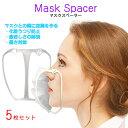 5枚セット マスク空間 暑さ対策 口紅移り 化粧移り 熱中症対策 フェイスライン 輪郭 制汗 マスク
