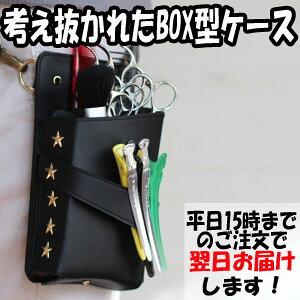 シザーケース牛革4丁「BOXシルバー」美容師理容師トリマー