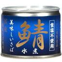 【数量限定特価】伊藤食品190g美味しい鯖 水煮【食塩不使用】24缶入 (国産さば使用 サバ缶 さば缶 鯖缶 缶詰)