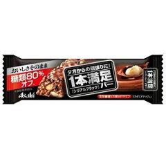 エントリーで全品P5倍♪10月発売★25%OFFアサヒフード1本満足バーシリアルブラック[糖類80%オ...