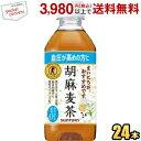 あす楽対応 サントリー 胡麻麦茶350mlペットボトル 24本入(特保 トクホ 特定保健用食品)