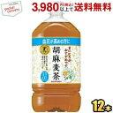サントリー 胡麻麦茶1.05Lペットボトル 12本入(特保 トクホ 特定保健用食品)