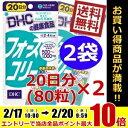 あす楽【送料無料】DHC フォースコリー20日分(80粒)×...