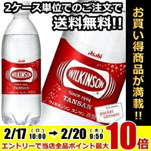 【2ケース単位で送料無料】アサヒ ウィルキンソンタンサン500mlペットボトル 24本入 (炭酸水)
