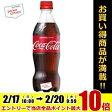 【期間限定特価】コカ・コーラコカ・コーラ500mlペットボトル 24本入 〔コカコーラ〕