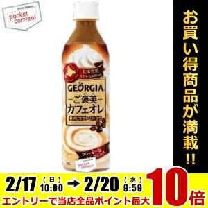 コカ・コーラ ジョージアご褒美カフェオレ500mlペットボトル 24本入 (コカコーラ GEORGIA)