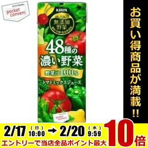 トマトミックスジュース