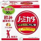 【送料無料】味の素ノ・ミカタ(3gX30本入)箱タイプ