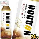 【期間限定特価】アサヒ飲料ドトールカフェ・オ・レ500mlペットボトル24本入(DOUTORカフェオレ)