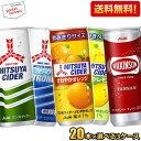 【送料無料】アサヒ 三ツ矢サイダー選べる組合せセット250ml缶 ...