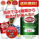【送料無料】アサヒ ウィルキンソンタンサン(ノーマルかレモン...