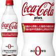 コカ・コーラコカ・コーラ プラス470mlペットボトル 24本入 (コカコーラプラス 特保 トクホ 特定保健用食品 カロリーゼロ ゼロカロリー)