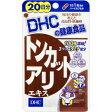 DHC20日分 トンカットアリエキス1袋[サプリメント]
