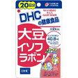DHC20日分(40粒)大豆イソフラボン1袋[サプリメント]