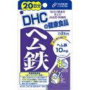 あす楽 DHC20日分 ヘム鉄1袋[サプリメント]