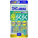 クーポン配布中★あす楽 DHC20日分(120粒)極らくらく...
