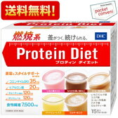 10%OFF【送料無料】DHCプロティンダイエット50g×15袋入(5味×各3袋)〔Protein Diet プロテインダイエット ダイエット食品 置き換えダイエット シェイク〕※北海道は別途600円必要です。