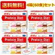 4箱セット【送料無料】DHCプロティンダイエット50g×15袋入(5味×各3袋)×4箱セット〔Protein Diet プロテインダイエット〕※北海道は別途600円必要です。