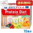 【送料無料】DHC プロティンダイエット スムージー 15食(3味×各5袋)分入 (Protein Diet プロテインダイエット) ※北海道800円・東北400円の別途送料加算