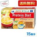 【送料無料】DHC プロティンダイエット ポタージュ 15食(5味×各3袋)分入 (Protein Diet プロテインダイエット) ※北海道800円・東北400円の別途送料加算
