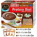 【送料無料】DHCプロティンダイエットケーキチョコセレクション15袋入(3味×各5袋)(Protein Diet プロテインダイエット)※北海道800円・東北400円の別途送料加算