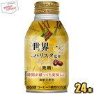 【期間限定特価】ダイドーダイドーブレンド微糖世界一のバリスタ監修260gボトル缶24本入