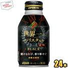 【期間限定特価】ダイドーブレンドブラック世界一のバリスタ監修275gボトル缶24本入(ブラックコーヒー)