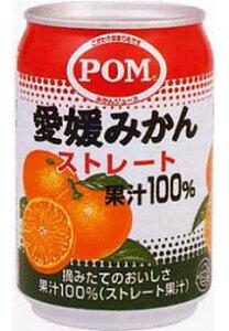 レビューで最低P3倍!3ケースまで送料同じえひめ飲料 POM(ポン)愛媛みかんストレート100%280g...