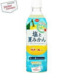 えひめ飲料 POM(ポン)塩と夏みかん490mlペットボトル 24本入 [熱中症対策]【楽フェス】